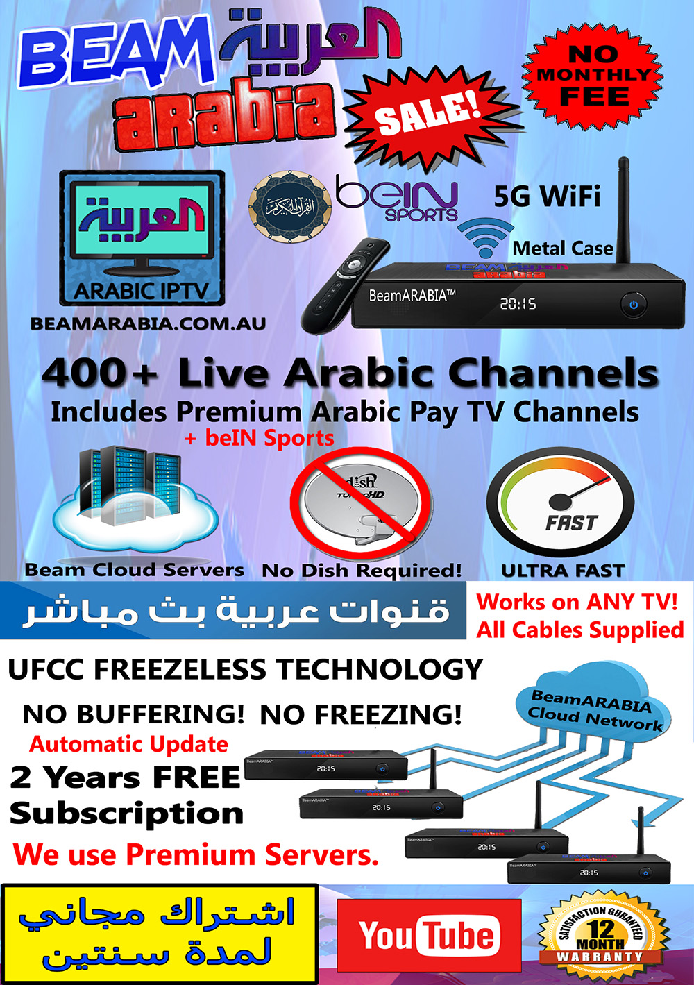 beamarabia arabic iptv box australia arabic channels
